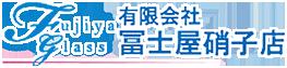 有限会社冨士屋硝子店